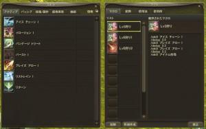 ウィザードLv3から使える狩りマクロ